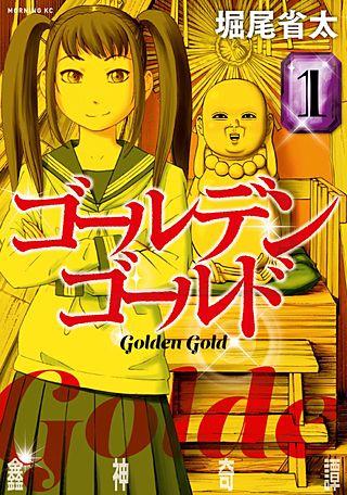 ゴールデンゴールド