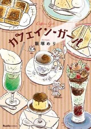 カフェイン・ガール(PV)