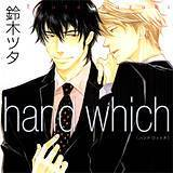 hand whichの画像です。