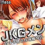 JKGメン -青少年健全育成補導官-の画像です。