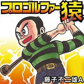 プロゴルファー猿の画像 p1_29