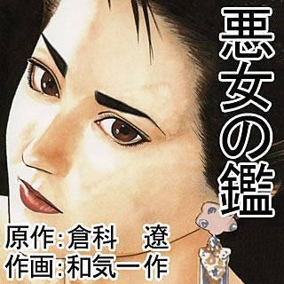 悪女の鑑 悪女の鑑 サンプル/本編はコチラから 著 者 和気一作 の漫画を無料で試し読み
