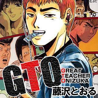 GTO 藤沢とおる 試し読み