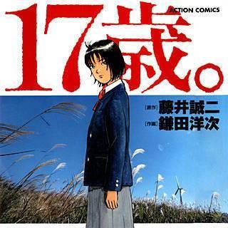 17歳。 藤井誠二/鎌田洋次 試し読み