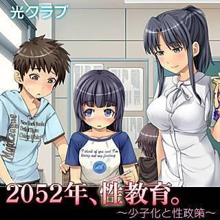 2052年、性教育。〜少子化と性政策〜の画像です。