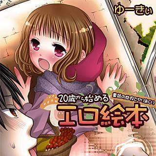 20歳から始めるエロ絵本~童話の世界でヤリまくり~