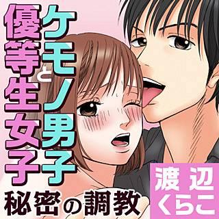 ケモノ男子と優等生女子〜秘密の調教〜の画像です。