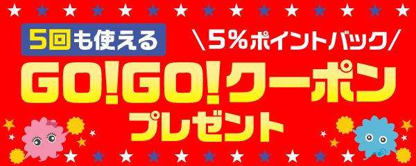 GO!GO!クーポン