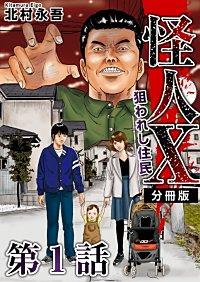 怪人X~狙われし住民~ 分冊版(1)