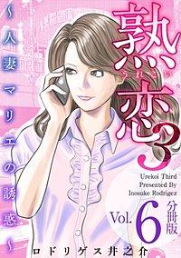 熟恋3~人妻マリエの誘惑~ 分冊版