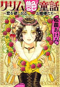 グリム艶童話~恋を欲しがるお姫さまたち~