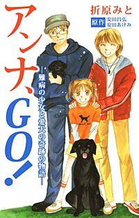 アンナ、GO!―難病の少女と愛犬の奇跡の物語―