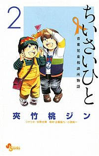 ちいさいひと 青葉児童相談所物語(2)