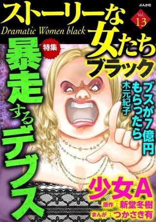 ストーリーな女たち ブラック Vol.13 暴走するデブス