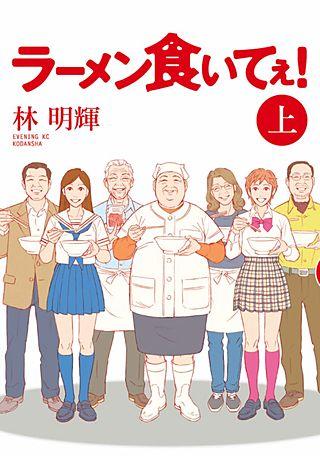 ラーメン食いてぇ!(1)