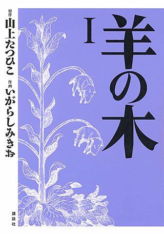 羊の木(1)