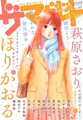 ザ マーガレット 電子版 Vol.10