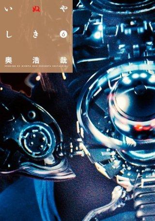 いぬやしき MOVIE EDITION(6)