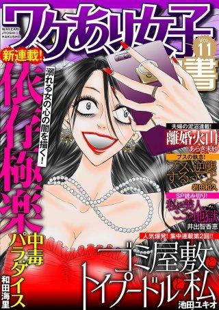 ワケあり女子白書 vol.11