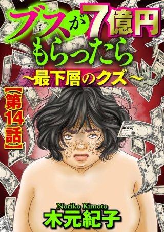 ブスが7億円もらったら~最下層のクズ~(分冊版)(14)