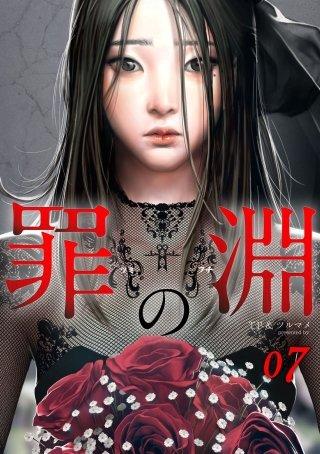 罪の淵(7)
