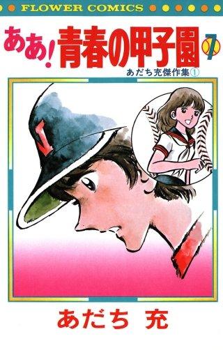 ああ!青春の甲子園(7)