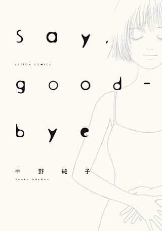 Say,good-bye(1)