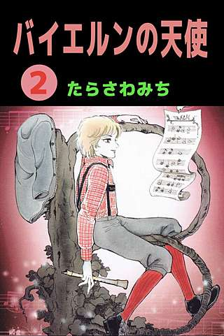 バイエルンの天使(2)