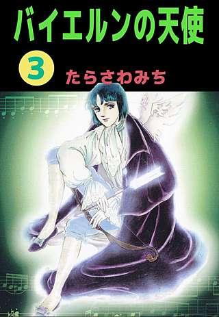 バイエルンの天使(3)