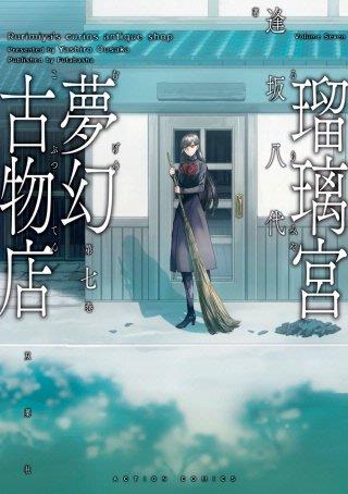 瑠璃宮夢幻古物店(7)
