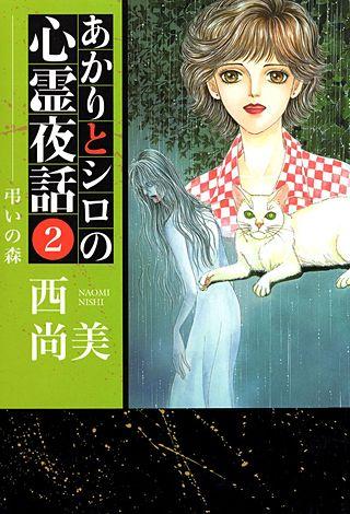 あかりとシロの心霊夜話(2)