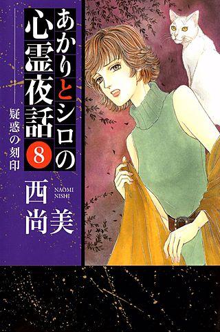 あかりとシロの心霊夜話(8)