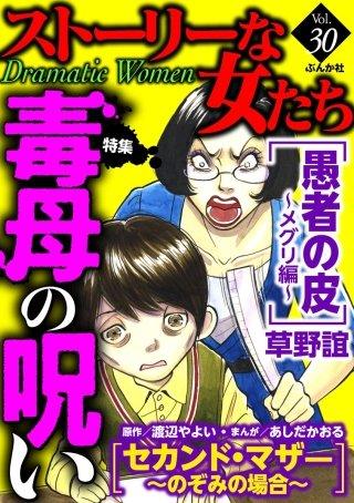 ストーリーな女たち Vol.30 毒母の呪い
