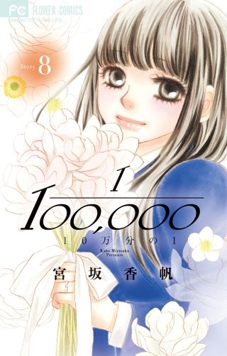 10万分の1(8)