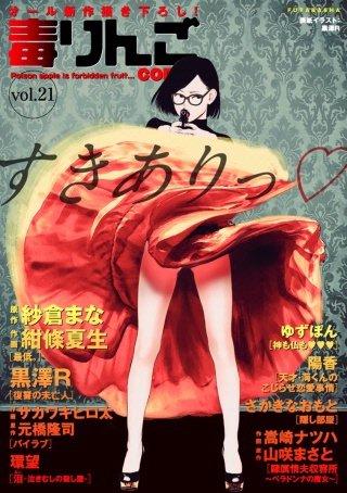 毒りんごcomic vol.21