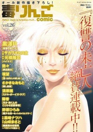 毒りんごcomic vol.26