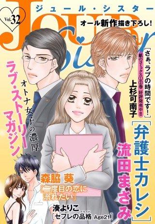 JOUR Sister Vol.32