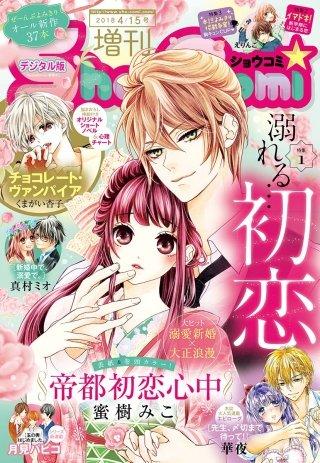 Sho-Comi 増刊 2018年4月15日号