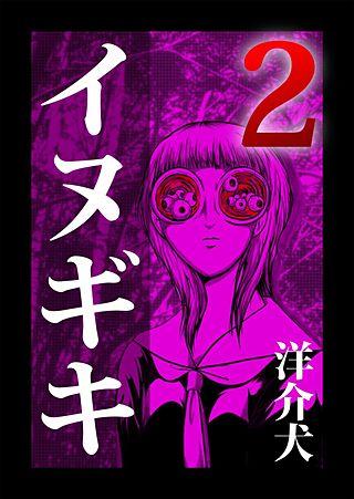 イヌギキ(2)