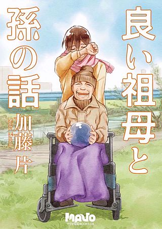良い祖母と孫の話(1)