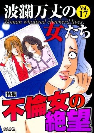 波瀾万丈の女たち Vol.17 不倫女の絶望