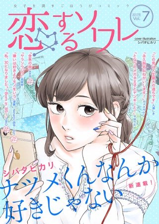 恋するソワレ(10)