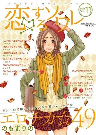 恋するソワレ(14)