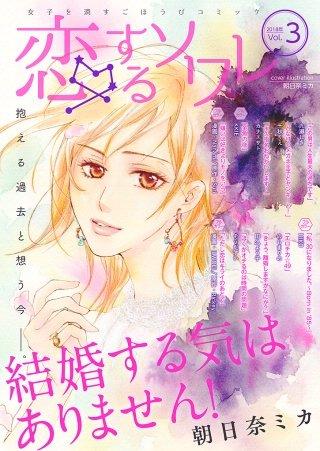 恋するソワレ(18)