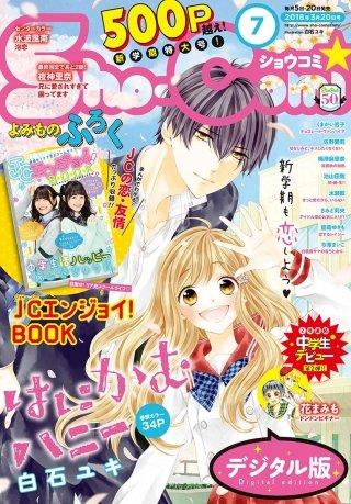 Sho-Comi 2018年7号