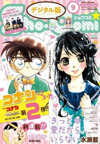 Sho-Comi 2018年9号