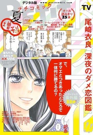 Petit Comic増刊