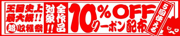 全作品対象10%割引クーポン配布