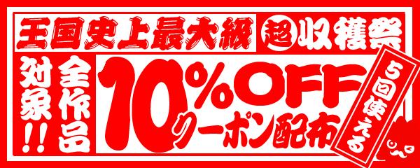 全作品対象10%割引クーポン配布(第2弾)