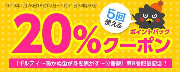 ギルティ8巻配信記念!特別クーポンプレゼント